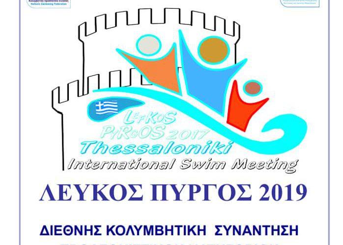 19bcb160e9b Αποτελέσματα Λευκός Πύργος 2019,18-19 Μαϊου 2019,Ποσειδώνιο Κολυμβητήριο  Θεσσαλονίκης