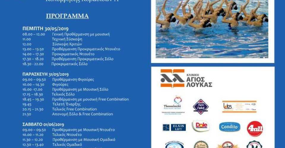 f5818a45981 Αποτελέσματα Πανελληνίου Πρωταθλήματος Καλλιτεχνικής (Συγχρονισμένης)  Κολύμβησης Κορασίδων Α',30 Μαϊου-1 Ιουνίου 2019,Ποσειδώνιο Κολυμβητήριο  Θεσσαλονίκης